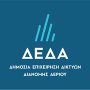 Νέο λογότυπο ΔΕΔΑ ΔΕΔΑ ΔΕΔΑ: Το φυσικό αέριο πάει στη Δυτική Μακεδονία        logo         2 180x180