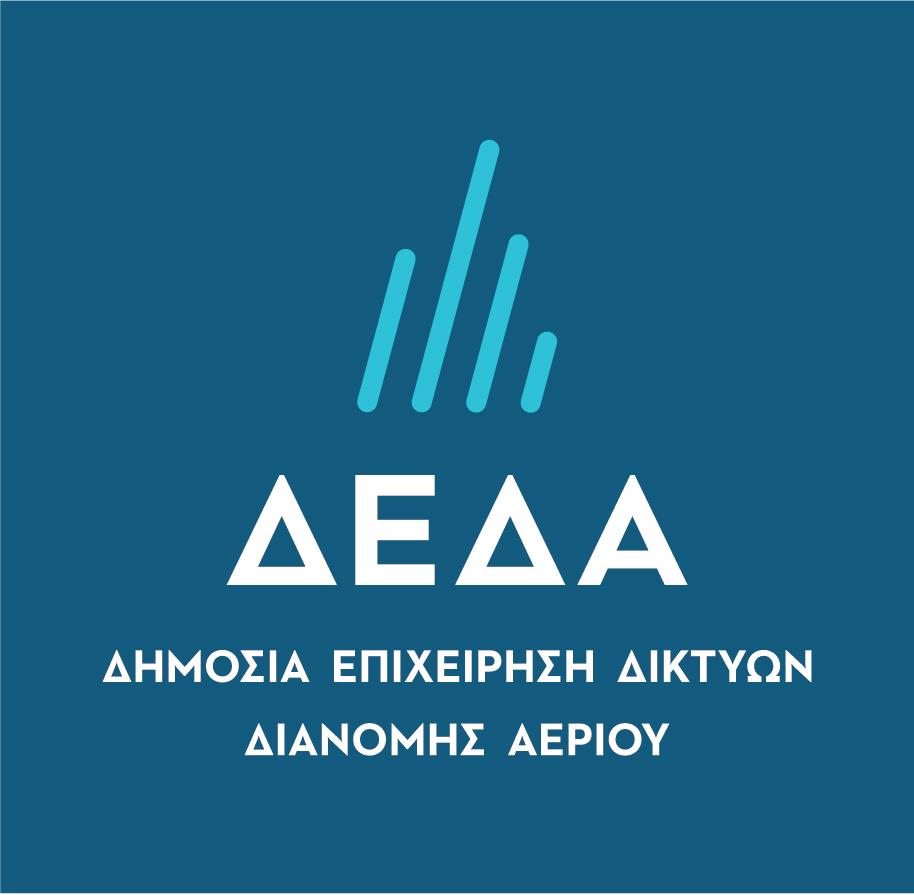 Νέο λογότυπο ΔΕΔΑ ΔΕΔΑ Η ΔΕΔΑ απέκτησε νέο λογότυπο        logo         2