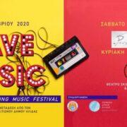 Save Music Festival Περιφέρεια Δυτικής Ελλάδας Περιφέρεια Δυτικής Ελλάδας: Μουσική εκδήλωση  στην Αμαλιάδα Save Music 180x180