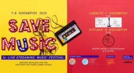 Save Music Festival Περιφέρεια Δυτικής Ελλάδας Περιφέρεια Δυτικής Ελλάδας: Μουσική εκδήλωση  στην Αμαλιάδα Save Music 275x150