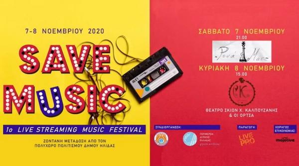Save Music Festival Περιφέρεια Δυτικής Ελλάδας Περιφέρεια Δυτικής Ελλάδας: Μουσική εκδήλωση  στην Αμαλιάδα Save Music