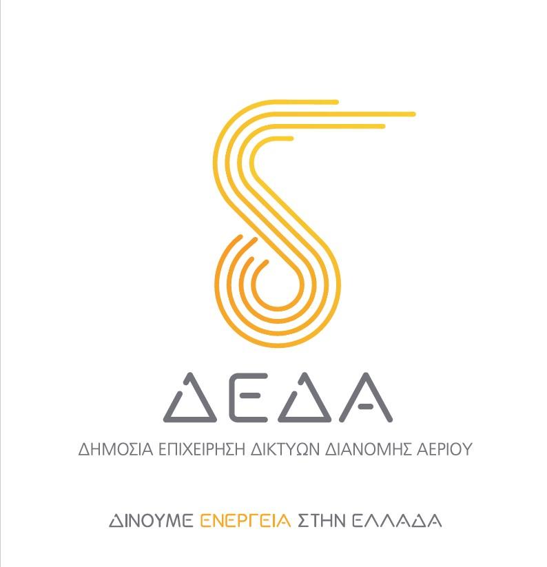 ΔΕΔΑ ΔΕΔΑ Τιμητική διάκριση για τη ΔΕΔΑ logo deda