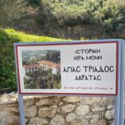 Καλύτερη πρόσβαση στην Ιερά Μονή Αγίας Τριάδας Ακράτα Ακράτα: Καλύτερη πρόσβαση στην Ιερά Μονή Αγίας Τριάδας 15195 01 180x180