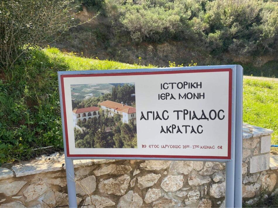 Καλύτερη πρόσβαση στην Ιερά Μονή Αγίας Τριάδας Ακράτα Ακράτα: Καλύτερη πρόσβαση στην Ιερά Μονή Αγίας Τριάδας 15195 01 950x713