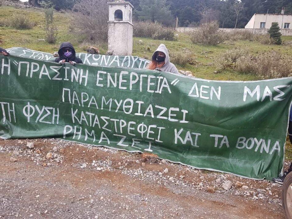 Διαμαρτυρία για τη σωτηρία του Ελικώνα  Διαμαρτυρία για τη σωτηρία του Ελικώνα IMG 7007649fb2e4a875aa4e6f518715c43a V 950x713