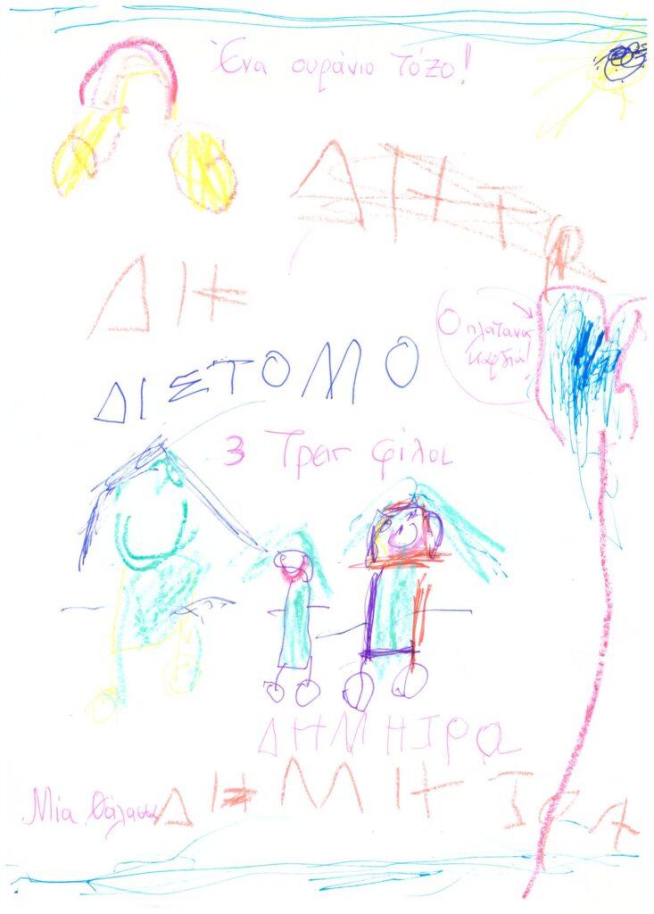 Δίστομο Δίστομο: Το Μουσείο Θυμάτων Ναζισμού με τα χρώματα των παιδιών mouseio3 733x1024