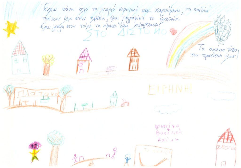 Δίστομο Δίστομο: Το Μουσείο Θυμάτων Ναζισμού με τα χρώματα των παιδιών mouseio6 1024x716