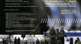Δίστομο 77 χρόνια μετά τη Σφαγή  Επετειακές Εκδηλώσεις Μνήμης της Σφαγής του Διστόμου 6-10 Ιουνίου 2021                77                                       275x150