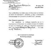 Βιβλιοθήκη Λιβαδειάς: Α' Έπαινος σε διαγωνισμό Βιβλιοθηκών για τον Γ. Δροσίνη  Βιβλιοθήκη Λιβαδειάς: Α' Έπαινος σε διαγωνισμό Βιβλιοθηκών για τον Γ. Δροσίνη                180x180