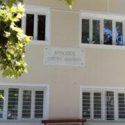Δημοτική Βιβλιοθήκη Θήβας  Επαναλειτουργεί η Δημοτική Βιβλιοθήκη Θήβας                                 180x180