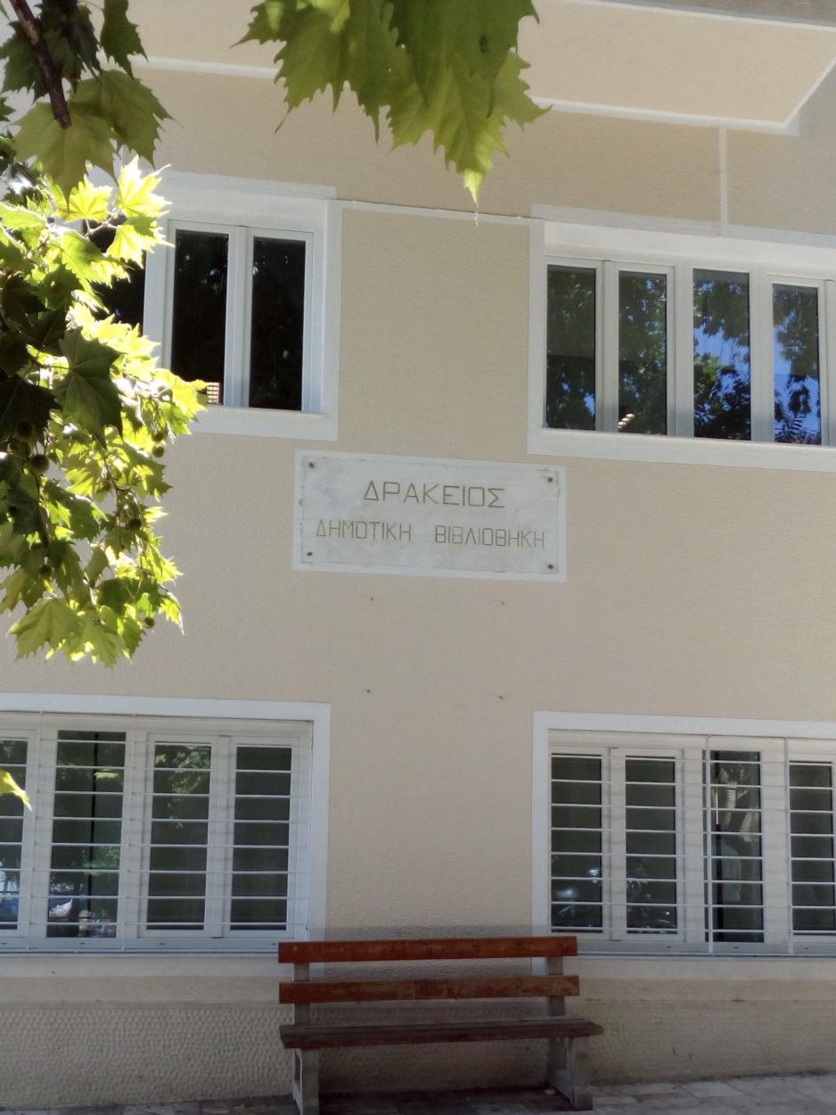 Δημοτική Βιβλιοθήκη Θήβας  Επαναλειτουργεί η Δημοτική Βιβλιοθήκη Θήβας