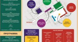 1ο-Φεστιβάλ-Φορέων-Κοινωνικής-Φροντίδας  Το 1ο Φεστιβάλ Φορέων Κοινωνικής Φροντίδας αυτό το Σαββατοκύριακο στην Πλάζ της Πάτρας 1                                                                         275x150