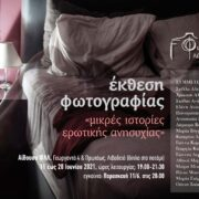 Μικρές Ιστορίες Ερωτικής Ανησυχίας  Έκθεση φωτογραφίας στη Λιβαδειά με θέμα «Μικρές Ιστορίες Ερωτικής Ανησυχίας» FLL afisa ekthesh melon Iouniou 2021 180x180