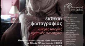 Μικρές Ιστορίες Ερωτικής Ανησυχίας  Έκθεση φωτογραφίας στη Λιβαδειά με θέμα «Μικρές Ιστορίες Ερωτικής Ανησυχίας» FLL afisa ekthesh melon Iouniou 2021 275x150