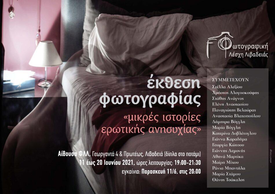 Μικρές Ιστορίες Ερωτικής Ανησυχίας  Έκθεση φωτογραφίας στη Λιβαδειά με θέμα «Μικρές Ιστορίες Ερωτικής Ανησυχίας» FLL afisa ekthesh melon Iouniou 2021 950x672