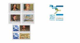 Η Περιφέρεια Στερεάς Ελλάδας απέκτησε επαιτειακά συλλεκτικά γραμματόσημα  Η Περιφέρεια Στερεάς Ελλάδας απέκτησε επετειακά συλλεκτικά γραμματόσημα pste