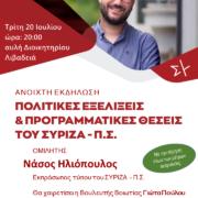 Λιβαδειά: Ανοιχτή εκδήλωση του ΣΥΡΙΖΑ με τον Νάσο Ηλιόπουλο                                 200721 180x180
