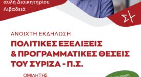 Λιβαδειά: Ανοιχτή εκδήλωση του ΣΥΡΙΖΑ με τον Νάσο Ηλιόπουλο                                 200721 275x150