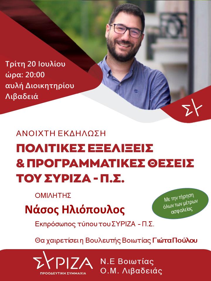 Λιβαδειά: Ανοιχτή εκδήλωση του ΣΥΡΙΖΑ με τον Νάσο Ηλιόπουλο                                 200721