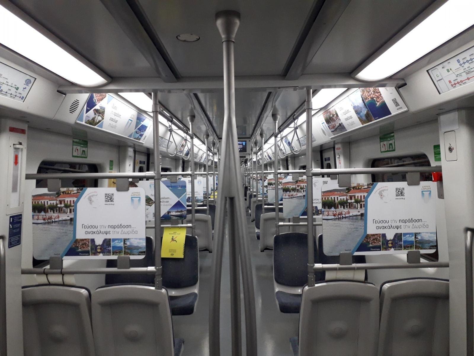 Η Δωρίδα ταξιδεύει με το Αττικό Μετρό  Η Δωρίδα ταξιδεύει με το Αττικό Μετρό                           1