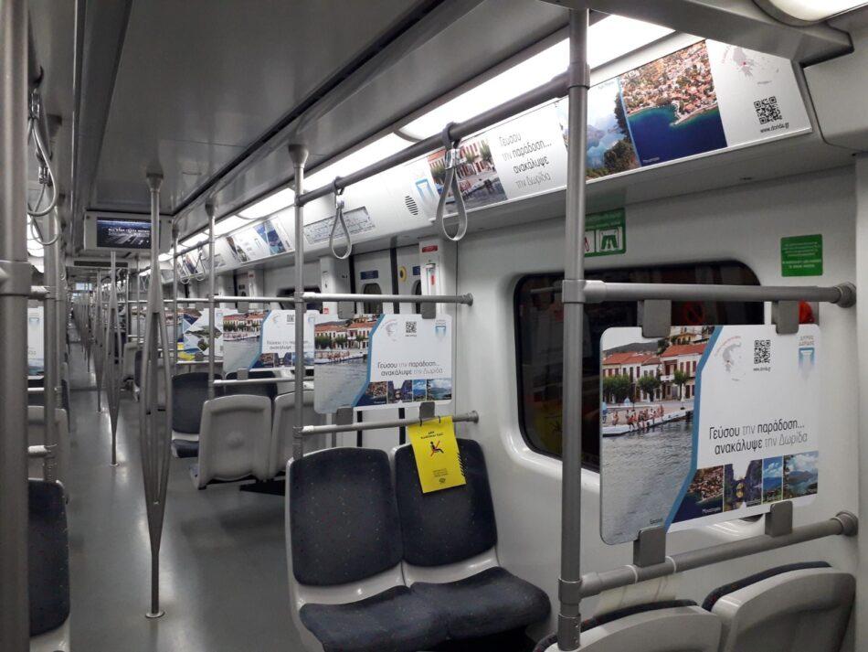 Η Δωρίδα ταξιδεύει με το Αττικό Μετρό  Η Δωρίδα ταξιδεύει με το Αττικό Μετρό                           2 950x713