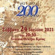 Μουσική εκδήλωση στη Λιβαδειά για τα 200 χρόνια από την Επανάσταση  Μουσική εκδήλωση στη Λιβαδειά για τα 200 χρόνια από την Επανάσταση                                 180x180