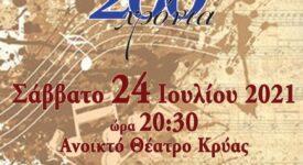 Μουσική εκδήλωση στη Λιβαδειά για τα 200 χρόνια από την Επανάσταση  Μουσική εκδήλωση στη Λιβαδειά για τα 200 χρόνια από την Επανάσταση                                 275x150