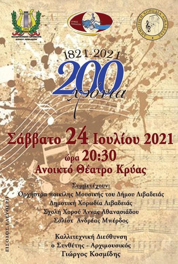 Μουσική εκδήλωση στη Λιβαδειά για τα 200 χρόνια από την Επανάσταση  Μουσική εκδήλωση στη Λιβαδειά για τα 200 χρόνια από την Επανάσταση