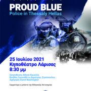 Ντοκιμαντέρ-αφιέρωμα σε αστυνομικούς που υπηρετούν σε Υπηρεσίες της Θεσσαλίας  Ντοκιμαντέρ/αφιέρωμα σε αστυνομικούς που υπηρετούν σε Υπηρεσίες της Θεσσαλίας                                                                                                                                                   1 180x180