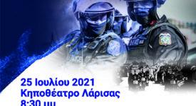 Ντοκιμαντέρ-αφιέρωμα σε αστυνομικούς που υπηρετούν σε Υπηρεσίες της Θεσσαλίας  Ντοκιμαντέρ/αφιέρωμα σε αστυνομικούς που υπηρετούν σε Υπηρεσίες της Θεσσαλίας                                                                                                                                                   1 275x150