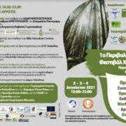 1o Περιβαλλοντικό Φεστιβάλ Χαλκίδας  1o Περιβαλλοντικό Φεστιβάλ Χαλκίδας 1o                                                                180x180