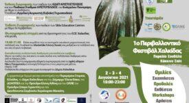 1o Περιβαλλοντικό Φεστιβάλ Χαλκίδας  1o Περιβαλλοντικό Φεστιβάλ Χαλκίδας 1o                                                                275x150
