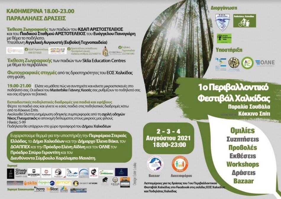 1o Περιβαλλοντικό Φεστιβάλ Χαλκίδας  1o Περιβαλλοντικό Φεστιβάλ Χαλκίδας 1o                                                                950x673