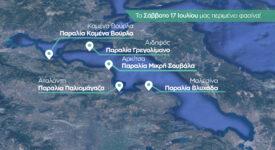Όλοι μαζί καθαρίζουμε το Βόρειο Ευβοϊκό  Περιφέρεια Στερεάς Ελλάδας: Όλοι μαζί καθαρίζουμε το Βόρειο Ευβοϊκό BoreiosEvoikosFinal 275x150
