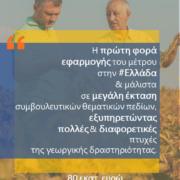 Γ. Οικονόμου: Υπογραφή Υπουργικής Απόφασης για τους Γεωργικούς Συμβούλους  Γ. Οικονόμου: Υπογραφή Υπουργικής Απόφασης για τους Γεωργικούς Συμβούλους Photo2 180x180