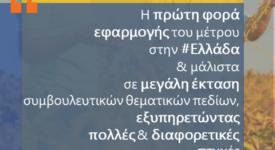 Γ. Οικονόμου: Υπογραφή Υπουργικής Απόφασης για τους Γεωργικούς Συμβούλους  Γ. Οικονόμου: Υπογραφή Υπουργικής Απόφασης για τους Γεωργικούς Συμβούλους Photo2 275x150