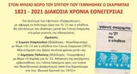 Σκαρίμπεια 2021  Φωκίδα: Τη Δευτέρα 2 Αυγούστου ξεκινούν τα Σκαρίμπεια 2021 afisa skarimpa 275x150