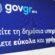 gov.gr  Εύκολη πρόσβαση σε ψηφιακές υπηρεσίες της Περιφέρειας Στερεάς Ελλάδας μέσω της Ενιαίας Ψηφιακής Πύλης govgr 55x55