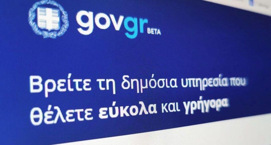 gov.gr  Εύκολη πρόσβαση σε ψηφιακές υπηρεσίες της Περιφέρειας Στερεάς Ελλάδας μέσω της Ενιαίας Ψηφιακής Πύλης govgr 950x510