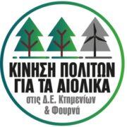 Κίνηση Πολιτών για τα Αιολικά  Δημόσια διαβούλευση της Περιφέρειας για τις ΜΠΕ στην περιοχή των ΔΕ Φουρνά και Κτημενίων image001 180x180