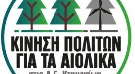Κίνηση Πολιτών για τα Αιολικά  Δημόσια διαβούλευση της Περιφέρειας για τις ΜΠΕ στην περιοχή των ΔΕ Φουρνά και Κτημενίων image001 275x150