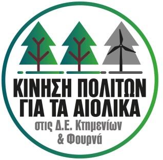 Κίνηση Πολιτών για τα Αιολικά  Δημόσια διαβούλευση της Περιφέρειας για τις ΜΠΕ στην περιοχή των ΔΕ Φουρνά και Κτημενίων image001