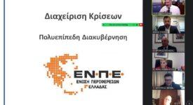 Συνεδρίασε η Ένωση Περιφερειών Ελλάδας                                                  275x150