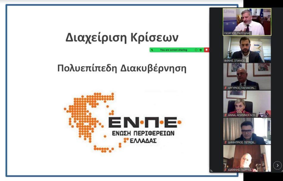 Συνεδρίασε η Ένωση Περιφερειών Ελλάδας                                                  950x610