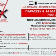 ΣΥΡΙΖΑ Βοιωτίας: Εκδήλωση για το Εργασιακό νσχ και τις Μικρομεσαίες Επιχειρήσεις                                      180x180