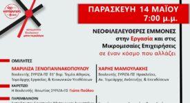 ΣΥΡΙΖΑ Βοιωτίας: Εκδήλωση για το Εργασιακό νσχ και τις Μικρομεσαίες Επιχειρήσεις                                      275x150
