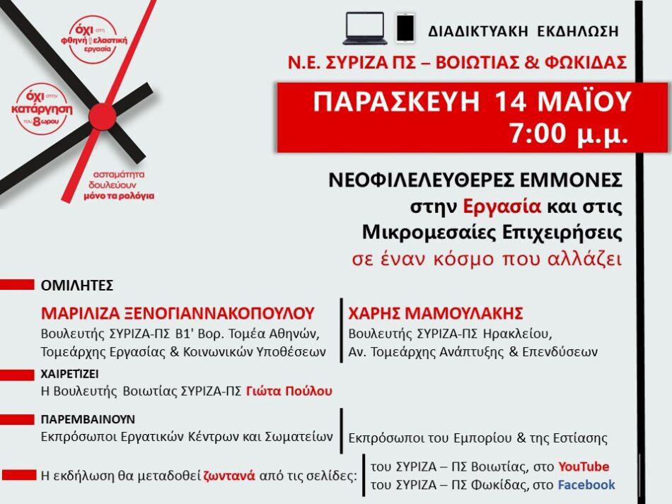 ΣΥΡΙΖΑ Βοιωτίας: Εκδήλωση για το Εργασιακό νσχ και τις Μικρομεσαίες Επιχειρήσεις                                      950x713