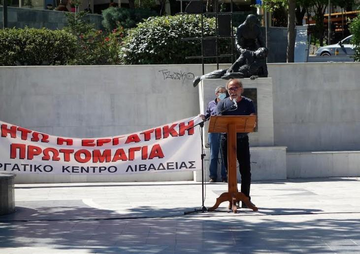 Ανακοίνωση του ΣΥΡΙΖΑ Βοιωτίας για την απεργία της 6ης Μάη 2021                                                                                               6            2021