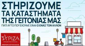 Ανακοίνωση του ΣΥΡΙΖΑ Βοιωτίας για το άνοιγμα του λιανεμπορίου                                                        275x150