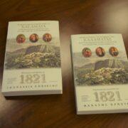 Επετειακή έκδοση του Δήμου Καλαμάτας για τα 200 χρόνια από την Επανάσταση του 1821